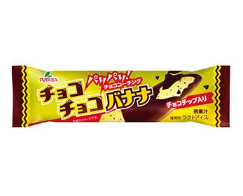 チョコチョコバナナ