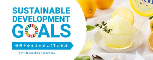 SUSTAINABLE DEVELOPMENT GOALS 世界を変えるための17の目標 フタバ食品のSDGsへの取り組み
