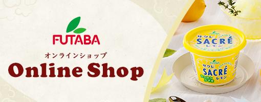フタバ食品公式オンラインショップ