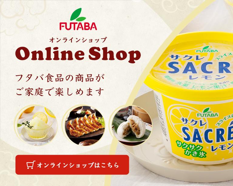 フタバ食品公式オンラインショップ 豚嘻嘻(とんきっき)