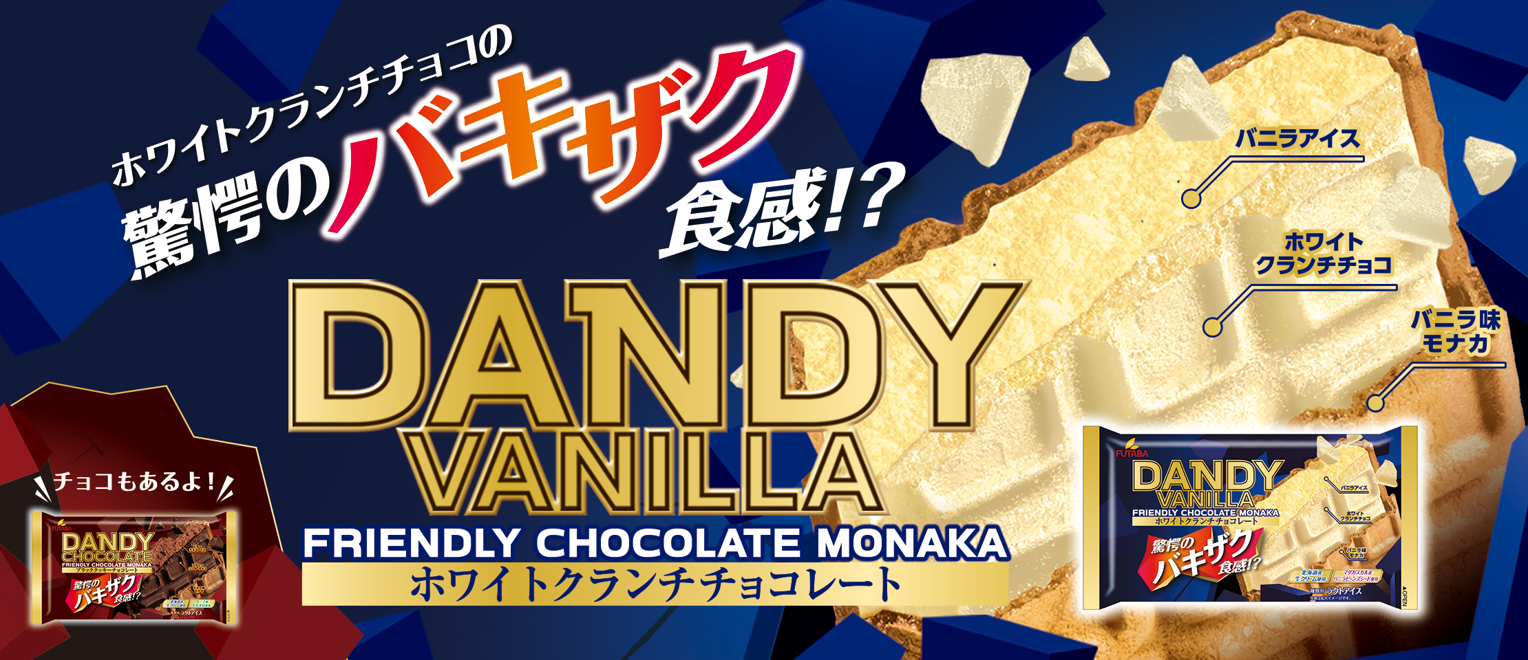 ダンディチョコレート