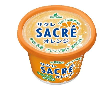 サクレオレンジ(history用)