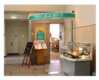 済生会病院内レストラン エムロード