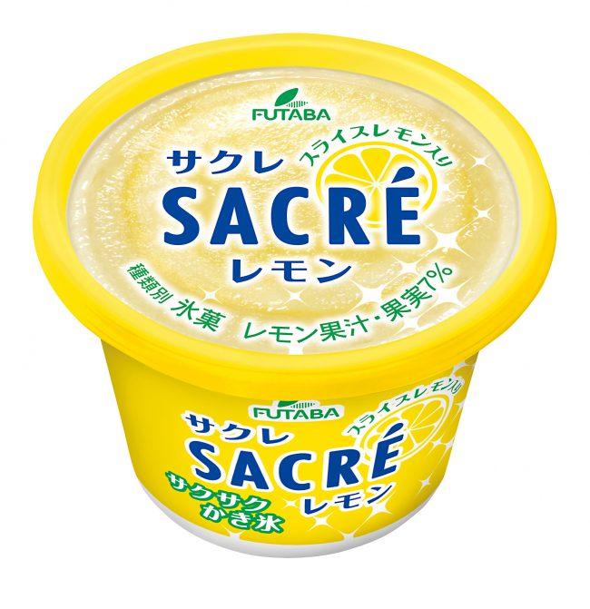 サクレレモン2018