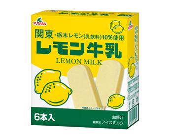 レモン牛乳アイスバー マルチ