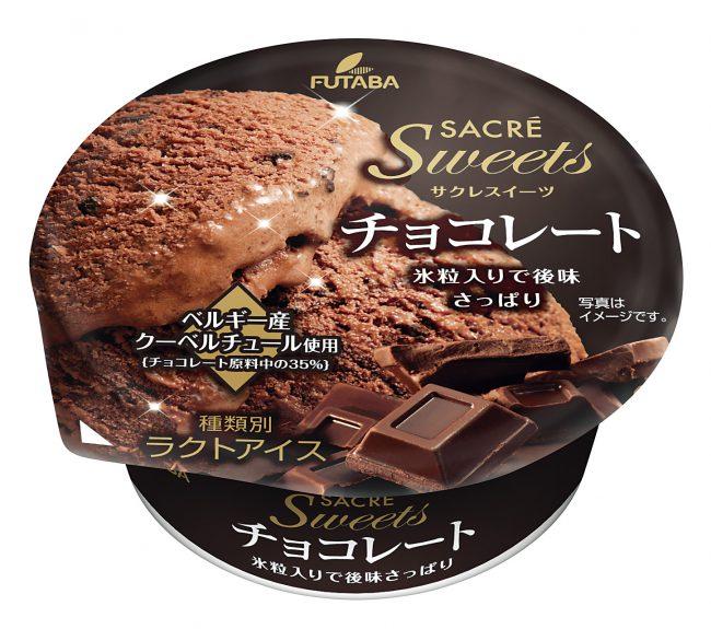 サクレスイーツチョコレート