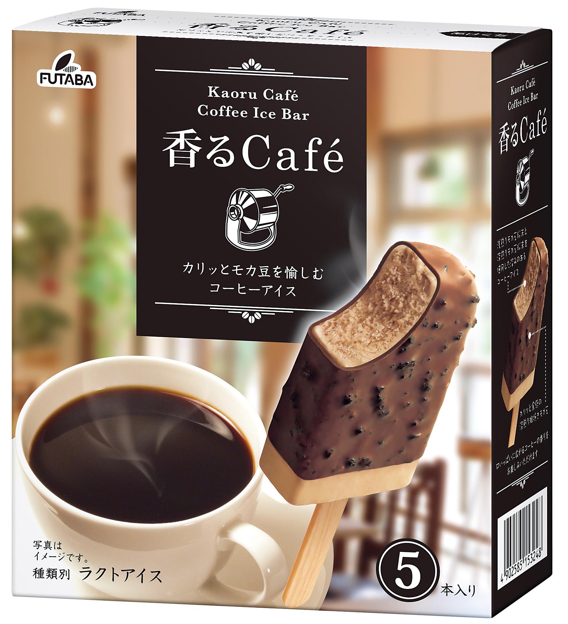 新商品「香るcafé」が発売されました!