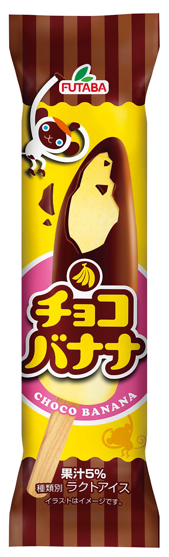 新商品「チョコバナナ」が発売されました!