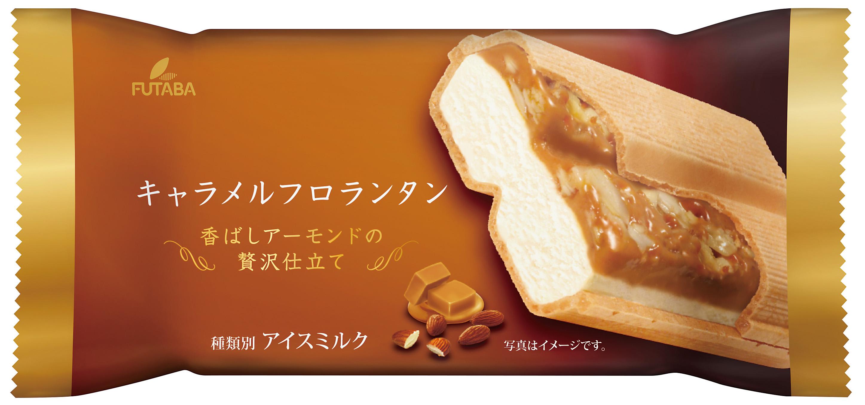 新商品「キャラメルフロランタン」「チョコバナナマルチ」が発売しました!