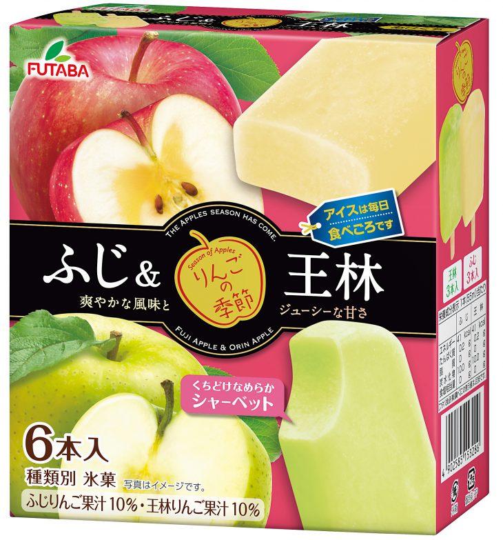 りんごの季節ふじ&王林