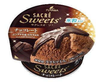 サクレスイーツ⁺ チョコレート