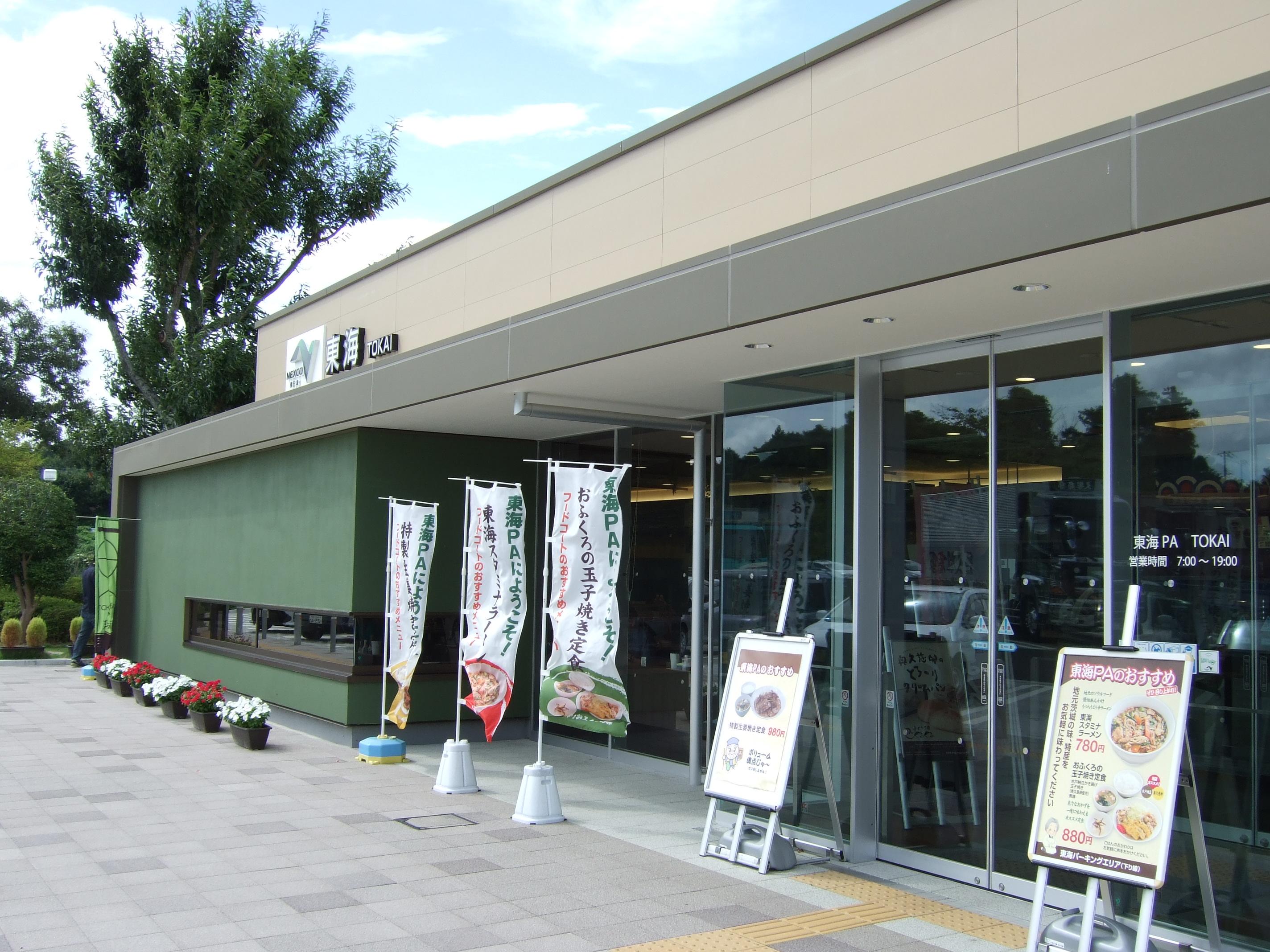 常磐自動車道下り 東海パーキングエリア レストラン・売店