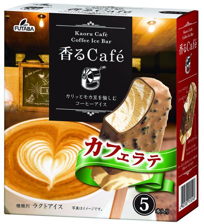 2019秋冬香るCafeカフェラテ(画像サイズ大)