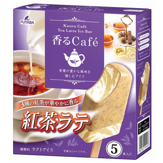 香るCafe紅茶ラテ2020(メイン)