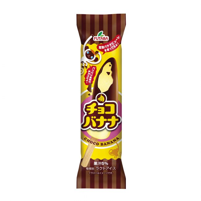 チョコバナナ2020(メイン)